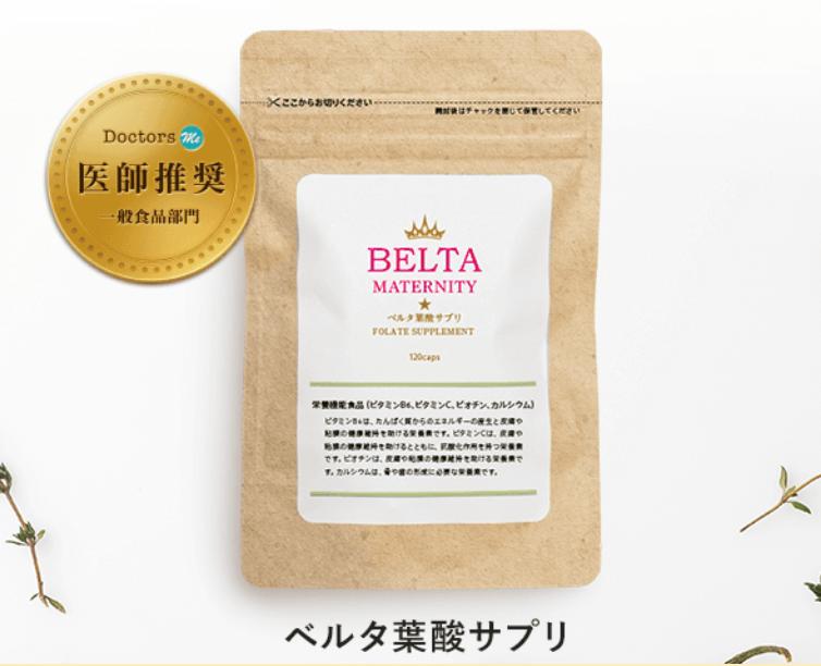 ベルタ葉酸サプリ